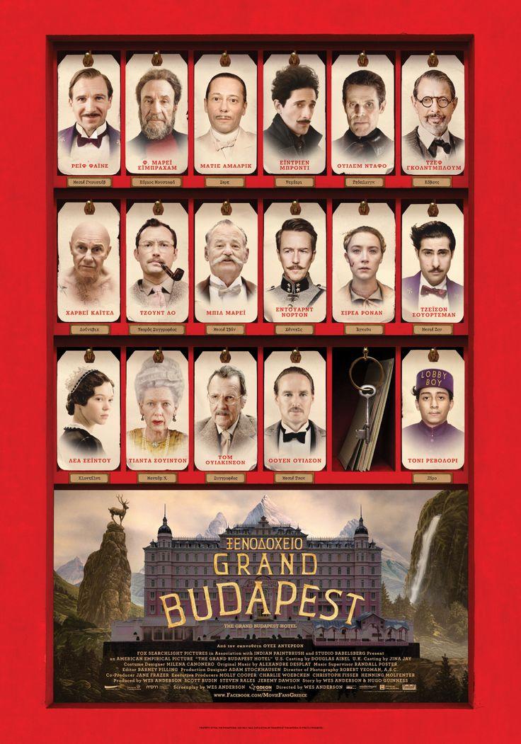 Ξενοδοχείο Grand Budapest (The Grand Budapest Hotel)