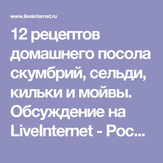 12 рецептов домашнего посола скумбрий, cельди, кильки и мойвы. Обсуждение на LiveInternet - Российский Сервис Онлайн-Дневников
