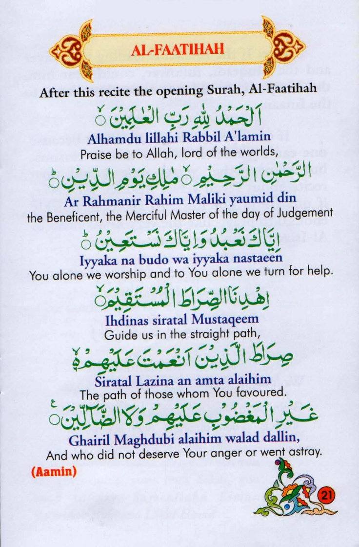 The first surah I learned and the first most new Arab speakers are taught <3 Al-Fatiah <3
