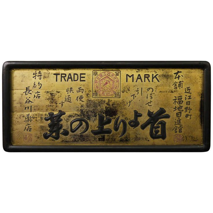 Vintage Japanese Shop Sign (Kanban) | From a unique collection of antique and modern more asian art, objects and furniture at http://www.1stdibs.com/furniture/asian-art-furniture/more-asian-art-furniture/