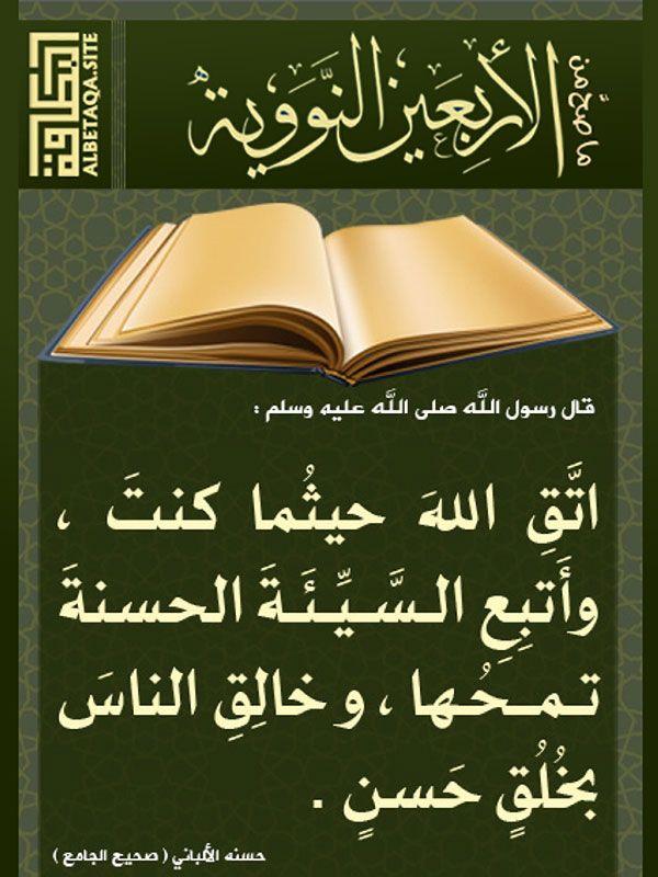 ما صح من الأربعين النووية اتق الله حيثما كنت قال رسول الله صلى الله عليه وسلم اتق الله حيثما كنت وأتبع السيئة الحسنة ت Hadith Islam For Kids Islam Quran