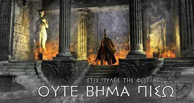 """Στις Πύλες της Φωτιάς """"Ούτε Βήμα Πίσω"""" - ΕΘΝΙΚΗ ΑΝΤΙΣΤΑΣΗ"""