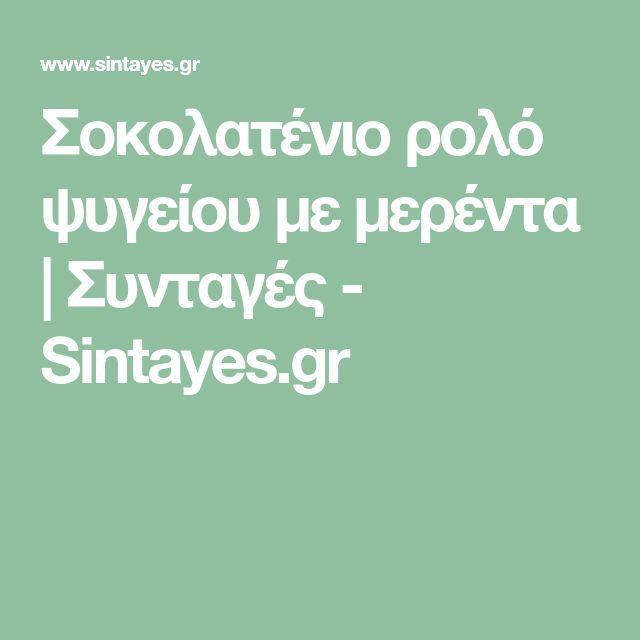 Σοκολατένιο ρολό ψυγείου με μερέντα | Συνταγές - Sintayes.gr