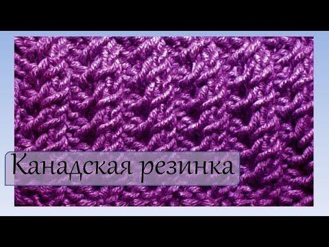 Вязание спицами для начинающих Канадская резинка — Яндекс.Видео