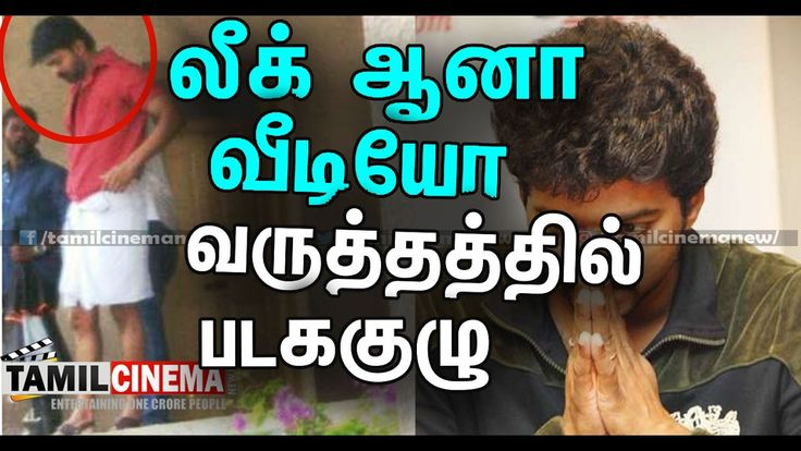 Vijay's 61 shooting spot video leaked   Vijay   atlee   SamanthaVijay's 61 shooting spot video leaked   Vijay   atlee   Samantha Watch Latest Trailer & Movie Rating http://www.tamilcinemanew.in ... ... Check more at http://tamil.swengen.com/vijays-61-shooting-spot-video-leaked-vijay-atlee-samantha/