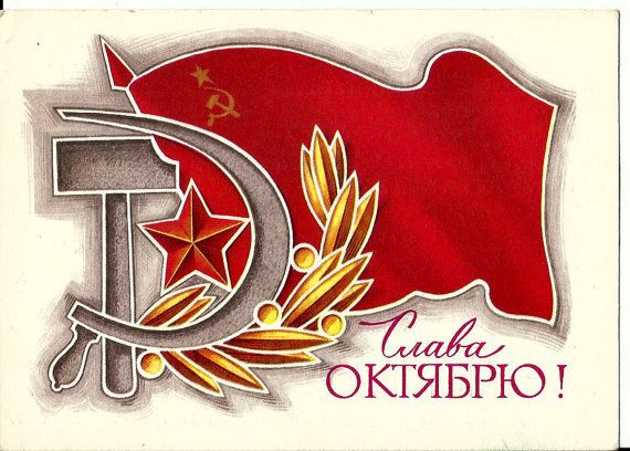 Star - Red flag - Hammer and Sickle -Soviet Vintage Russian Postcard by LucyMarket, $3.50