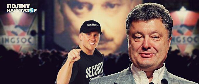 На Украине официально вводят всевидящее око Большого брата.                      Новый трудовой кодекс позволит работодателю вести скрытое наблюдение за сотрудниками. Об этом на пресс-конференции в Киеве, передает корреспондент «ПолитНавигатора», рассказал экспе�