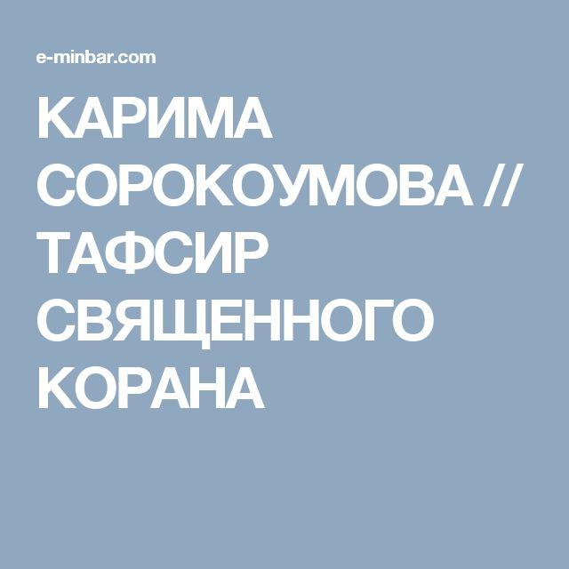 КАРИМА СОРОКОУМОВА // ТАФСИР СВЯЩЕННОГО КОРАНА