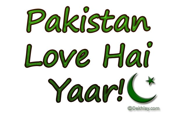 14 august 2016, Avatar, Avi's, display pictures, DPs, facebook, Independence Day, Pakistan, Pakistan Zindabad, pakistani, Twitter, Whatsapp