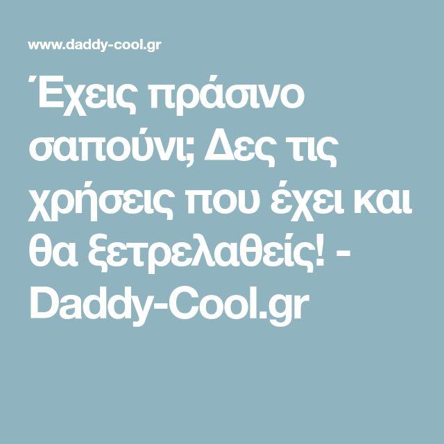 Έχεις πράσινο σαπούνι; Δες τις χρήσεις που έχει και θα ξετρελαθείς! - Daddy-Cool.gr