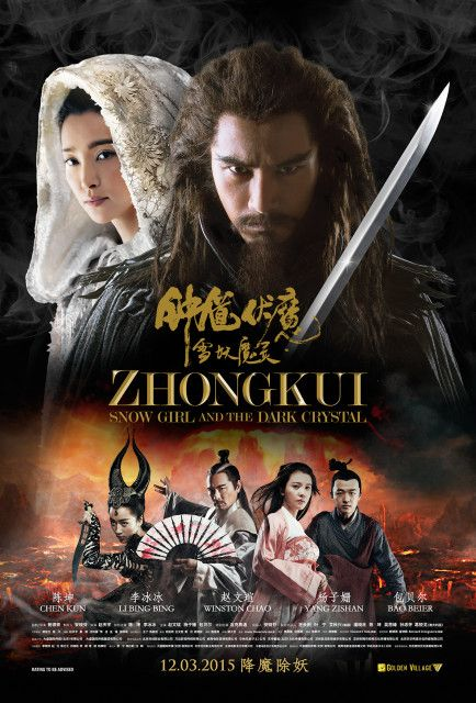 Zhong Kui: Snow Girl & the Dark Crystal (钟馗伏魔: 雪妖魔灵) – Review