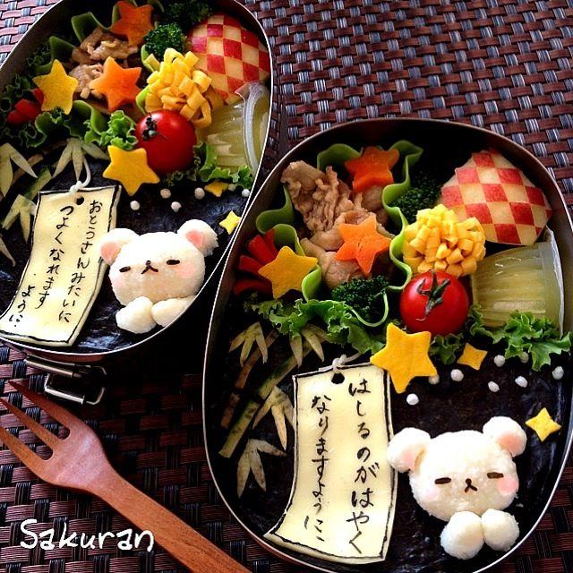 Sakuran's dish photo お願いコリラックマ | http://snapdish.co #SnapDish #お弁当 #七夕 #お昼ご飯
