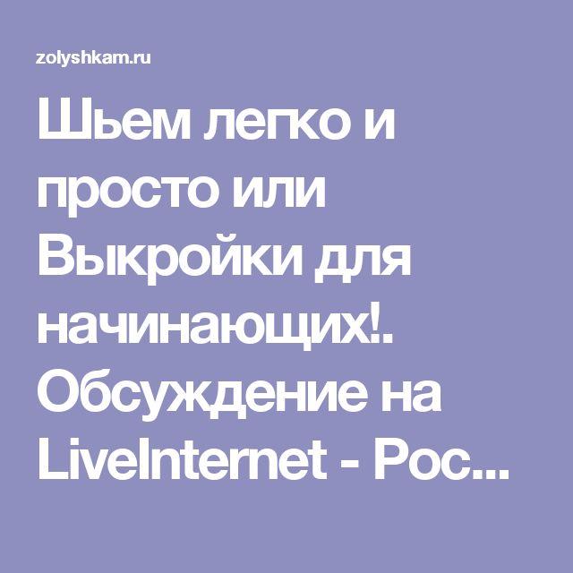 Шьем легко и просто или Выкройки для начинающих!. Обсуждение на LiveInternet - Российский Сервис Онлайн-Дневников