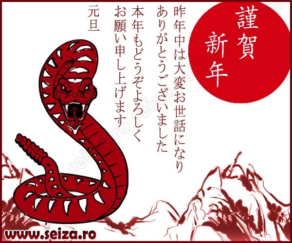 Virtual greeting card for the Japanes New Year's celebration (2013 - the Year of the Snake). Text meaning (from right to left): Kinga Shinnen (謹賀新年) = japanese expression equivalent with 'Happy New Year'. 昨年中は大変お世話になりまして、ありがとうございました。 'Thank you for all your hard work (great help) during the past year.' 本年もどうぞよろしくお願い申し上げます。= 'I hope (ask) for your favour again in the coming year' (a very polite formula). The last column: Gantan = 'New Year's Day'.