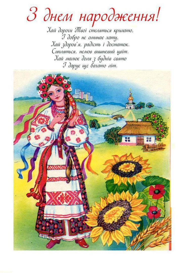 Смешные, украинские открытки с днем рождения женщине