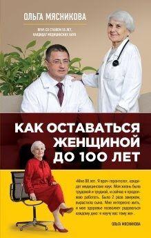 Читаем и смотрим: Оставаться женщиной до 100 лет