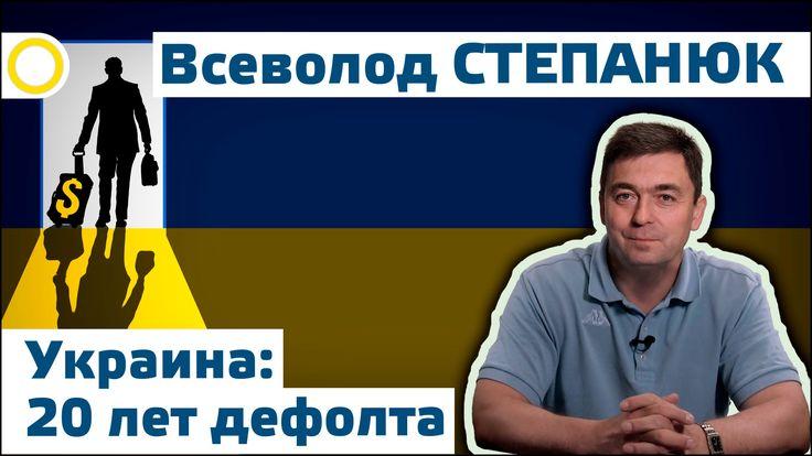 Всеволод Степанюк. Украина: 20 лет дефолта. 18.08.2015 [Рассвет.ТВ]