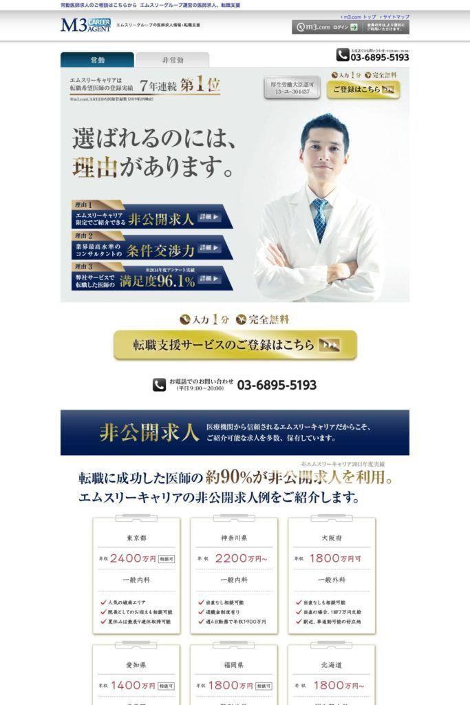 人材業界のランディングページデザイン Lp参考事例一覧 Lp幹事 Lp デザイン 幹事 金融