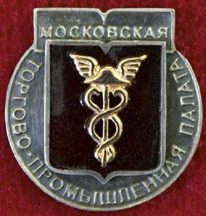 Фрачный значок «Московская торгово-промышленная палата»