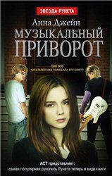 "Журнал ""Самиздат"".Джейн Анна. Романтические комедии"