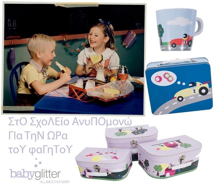Στο σχολείο πάντα τρώω το φαγητό που μου ετοιμάζει η μαμά!    http://babyglitter.gr/accessories/!/1/100/none/