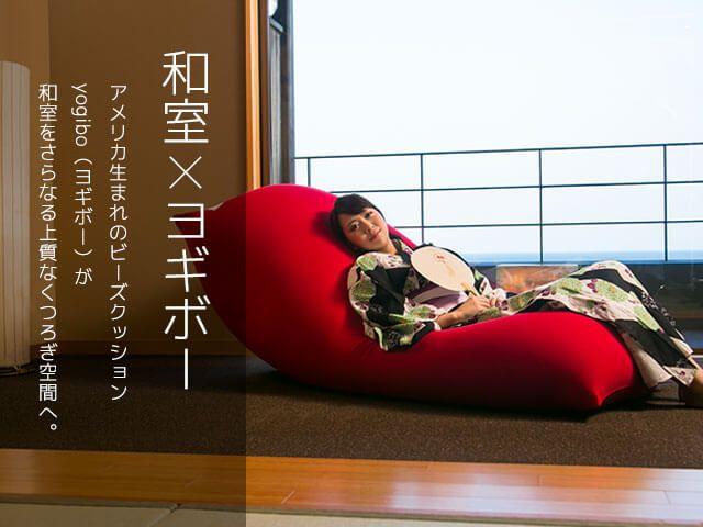 和室?ヨギボー ~アメリカ生まれのビーズクッションyogibo(ヨギボー)が和室をさらなる上質なくつろぎ空間へ。~