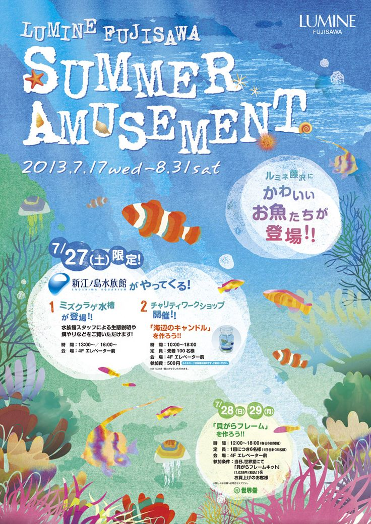 2013 ルミネ藤沢 夏キャンペーン