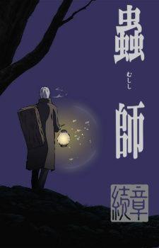 Mushishi Zoku Shou Sub English