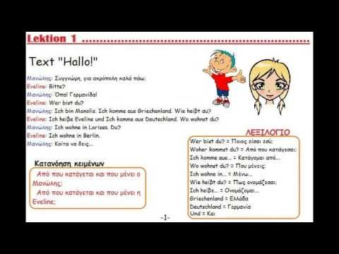 Online Μαθήματα Γερμανικών - DeutscheLiebe - Μάθημα 3ο - YouTube