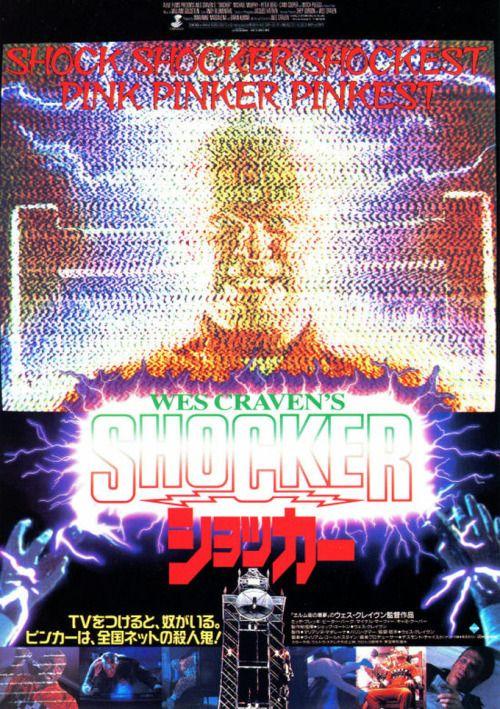 """japaneseposters: """"Shocker (1989) """""""