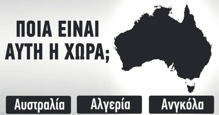 ΤΕΣΤ: Μπορείτε να βρείτε τις χώρες από το περίγραμμα τους; Crazynews.gr
