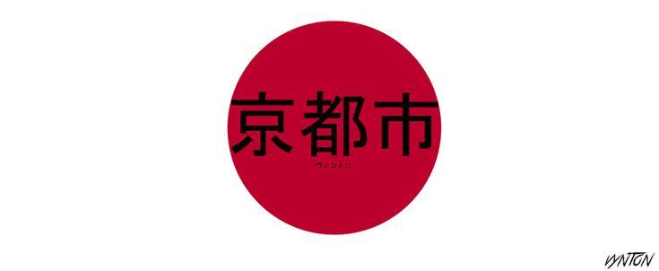 KYOTO by Vynton.deviantart.com on @DeviantArt #kyoto #japan #animation #simple #art #dope #dopeart #VYNTON #fashion #luxury #mensfashion