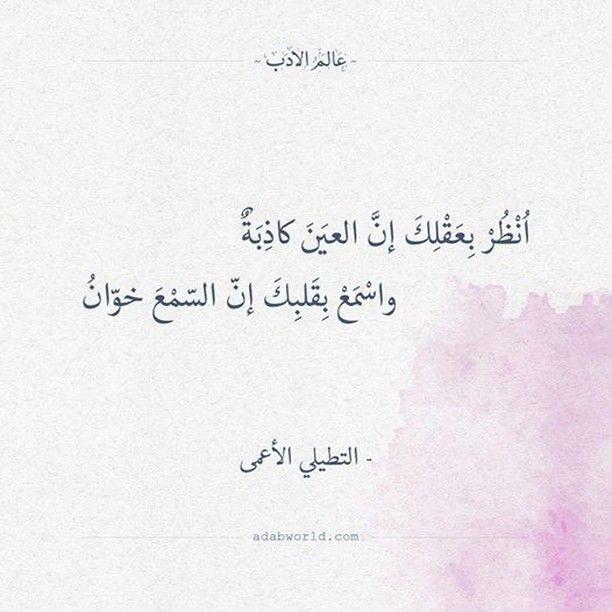 فلا تأمن الدنيا وإن هي أقبلت أبو تمام عالم الأدب Words Quotes Spirit Quotes Social Quotes