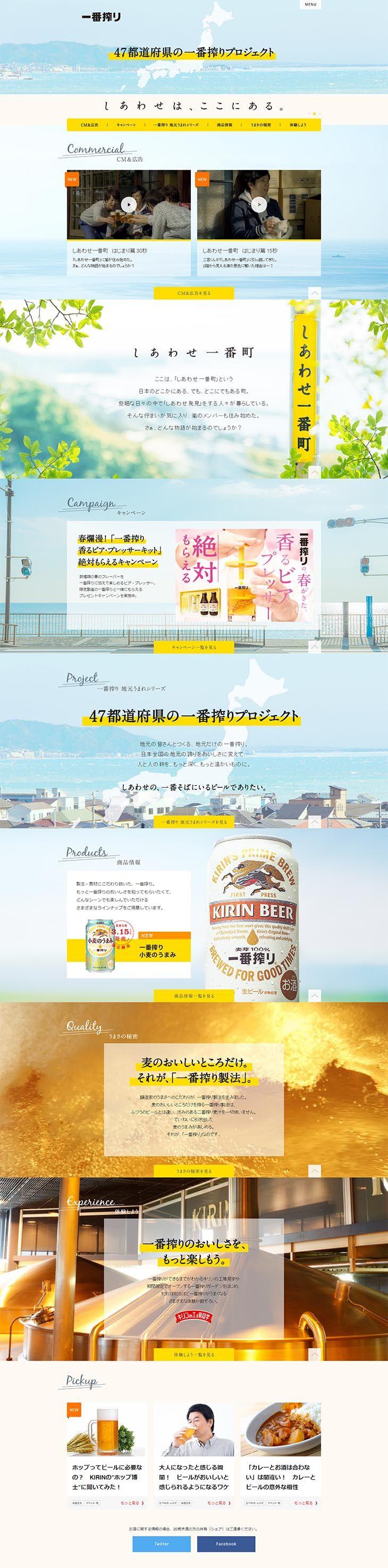 ランディングページ LP KIRIN 一番搾り|飲料・お酒|自社サイト