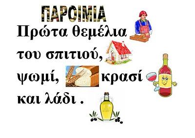 dreamskindergarten Το νηπιαγωγείο που ονειρεύομαι !: Παροιμίες για την ελιά και το λάδι