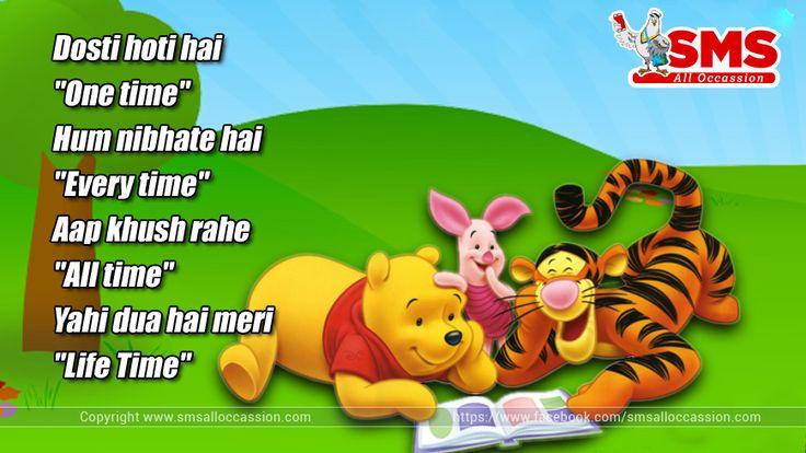 Best Friendship SMS, Hindi FriendShip SMS, Latest Friendship Sms in Hindi, Friendship Sms in Hindi, New Friendship SMS, Friendship Sms Messages