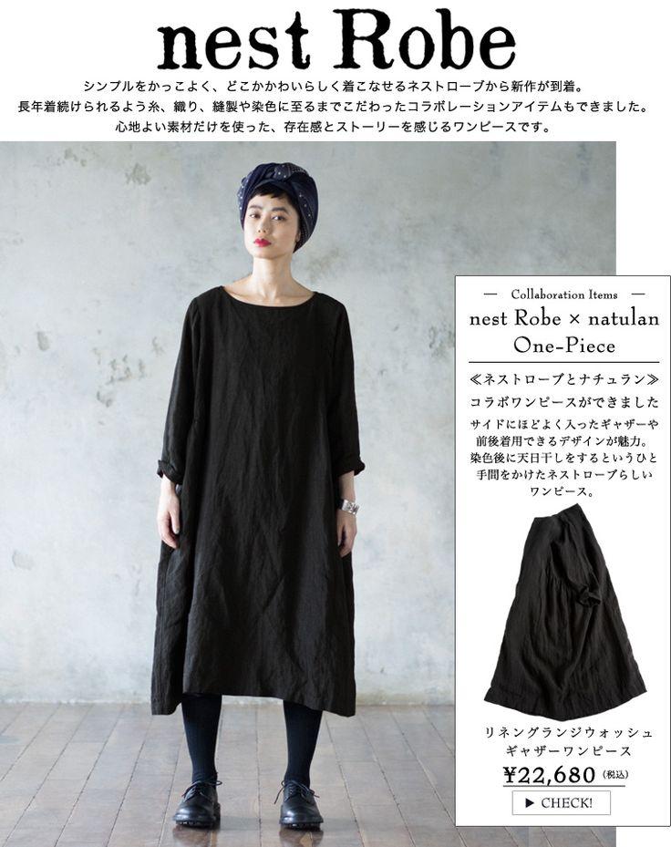 【 nest Robe / ネストローブ 】に見出すレトロムードな装い