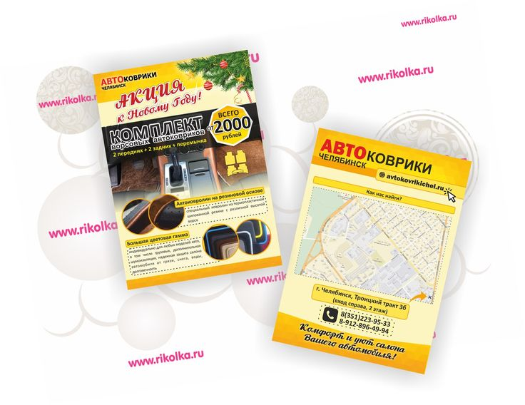 Дизайн листовок - https://vk.com/rikolkaru Автоковрики Челябинск
