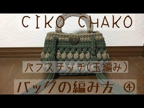 玉編み バッグの編み方④パフステッチ - YouTube