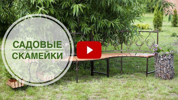 Садовые скамейки ➡ Создаем уютный сад 🌟 Интернет-магазин hitsad.ru