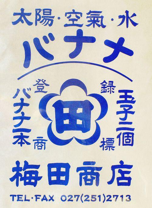 登録商標 太陽・空気・水 バナナ 玉子二個 バナナ二個 梅田商店 もっと見る