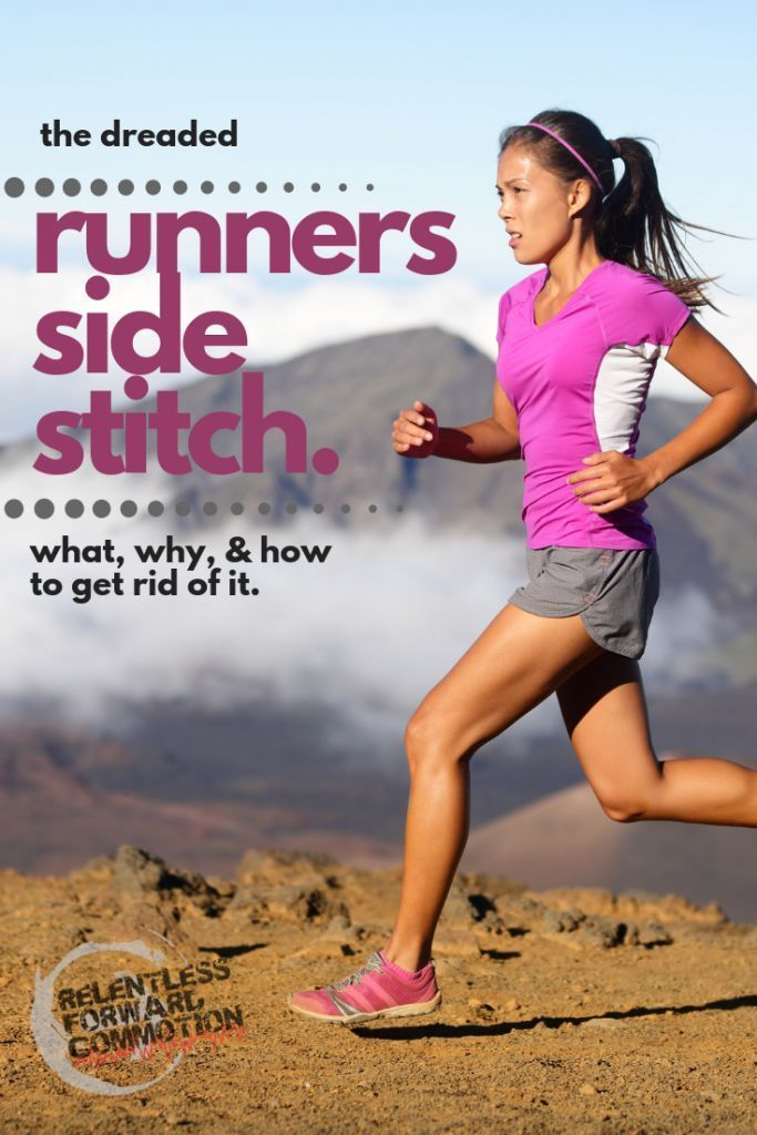 0e62ec9361fbfc5ac301a8f1a79ee76f - How To Get Rid Of Side Cramp While Exercising