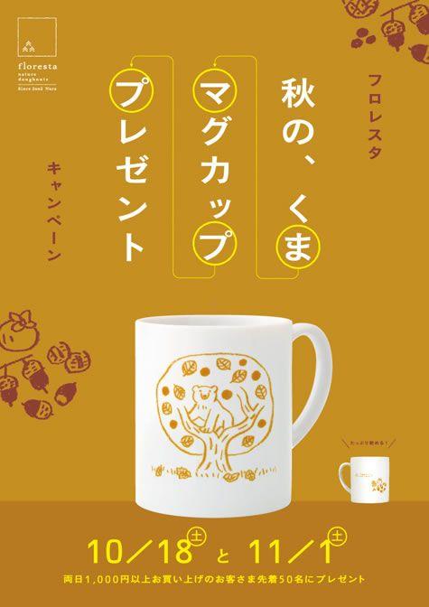 フロレスタくまマグカッププレゼントキャンペーン   ドーナツのフロレスタ   ネイチャードーナツ