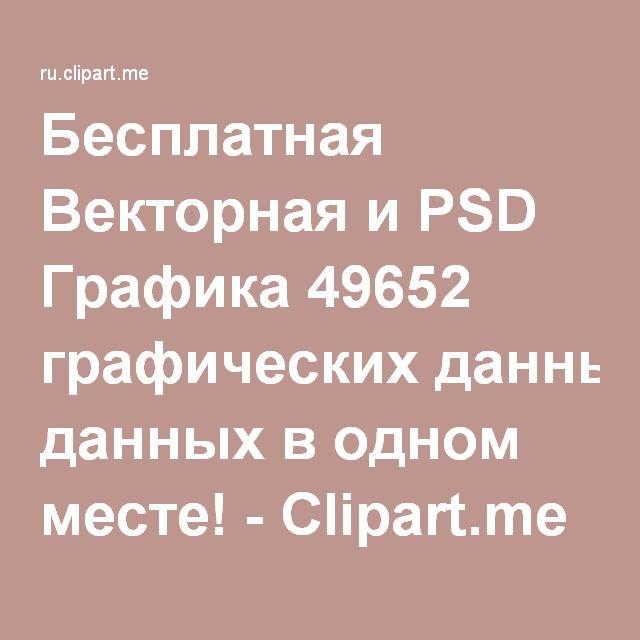 Бесплатная Векторная и PSD Графика 49652 графических данных в одном месте! - Clipart.me