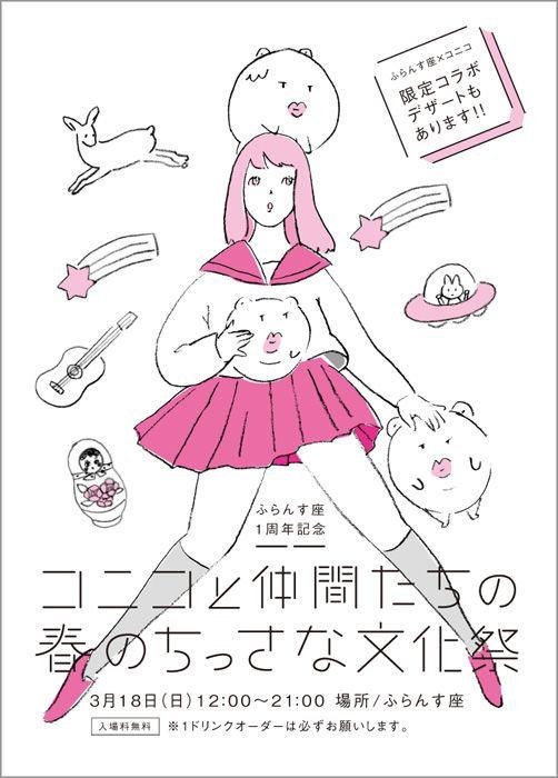 news   イラストレーター高橋由季website   ページ 20
