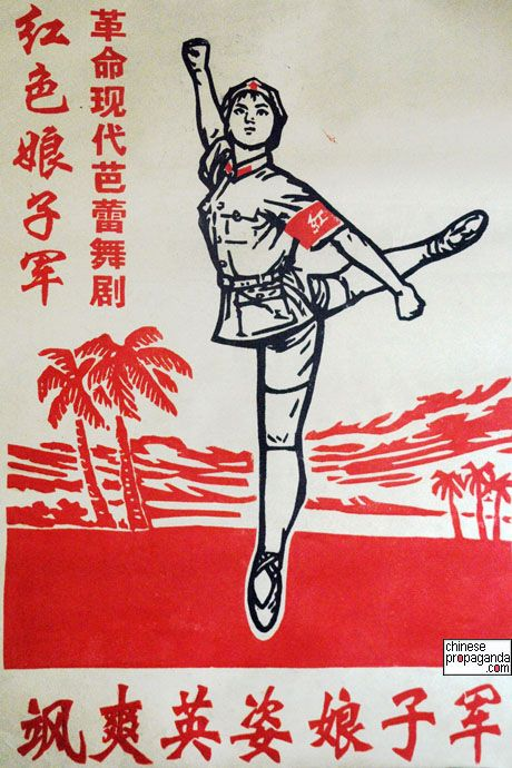Chinese Propaganda Poster - The red detachment ballet