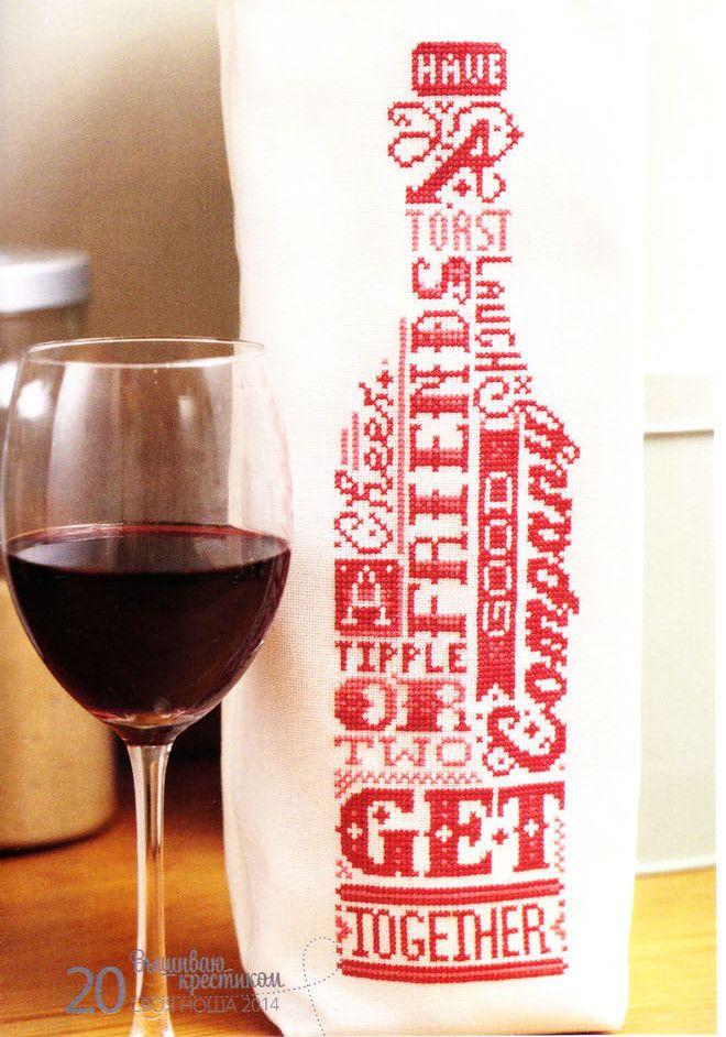 Холщовая сумка для вина с вышивкой крестом (bag for wine cross stitch)