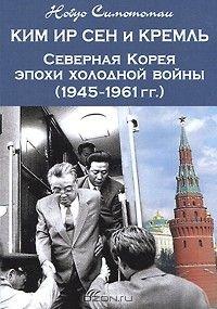 """Северная Корея: """"Ким Ир Сен и Кремль. Северная Корея эпохи холодной войны (1945-1961 гг.)"""", Нобуо Симотомаи  / book: North Korea / книга: Северная Корея"""