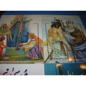 Urdu Language Bible Stories for Children / 16 Individual A4 Size Booklets with 16 Bible Charachter Illustrated Sudies / Each Book is 32 Pages Full Color / Moses / David / Ruth / Samuel / Peter