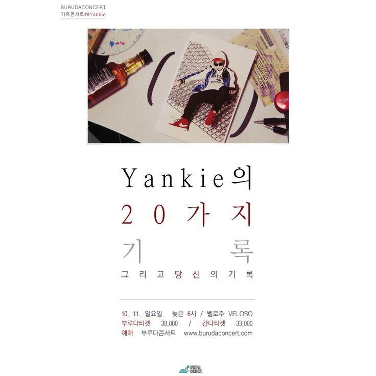 <Yankie - 얀키의 20가지 기록 그리고 당신의 기록> 티켓 예매 http://bit.ly/1UAyDLO  #얀키 #Yankie #기록콘서트 #부루다콘서트